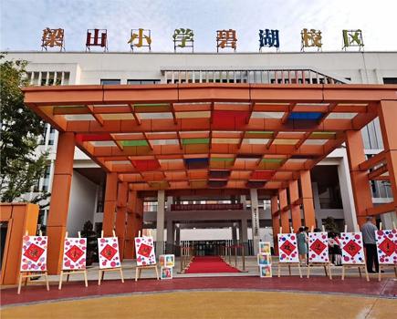 梁山小学双桂湖校区网络及综合布线项目